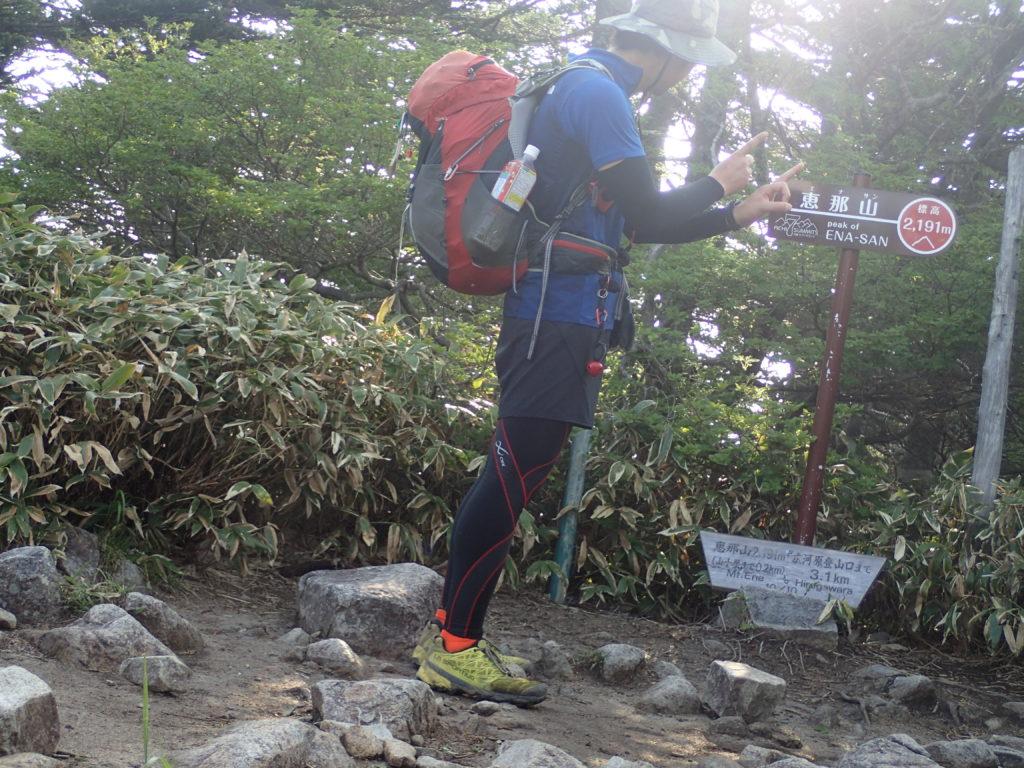 恵那山頂で記念撮影