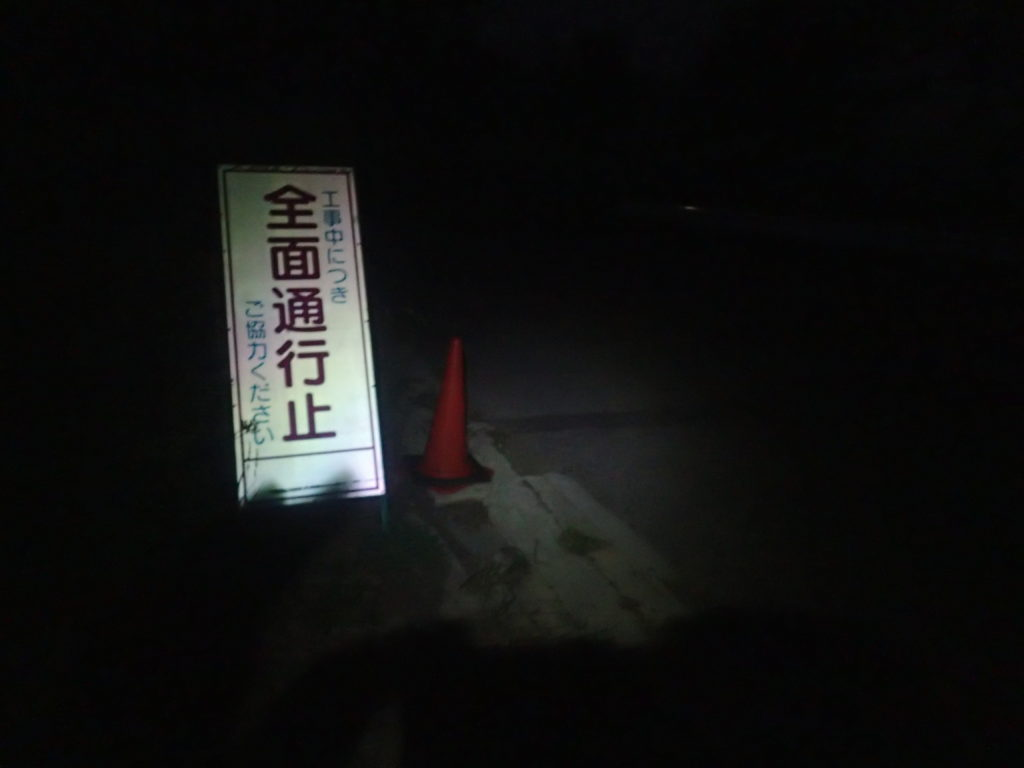 阿蘇山の仙酔峡道路通行止めの看板