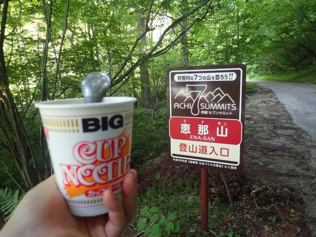 日本百名山である恵那山の日帰り登山を達成
