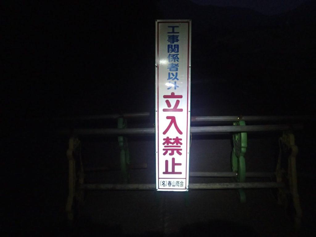 阿蘇山の仙酔峡道路立ち入り禁止の看板