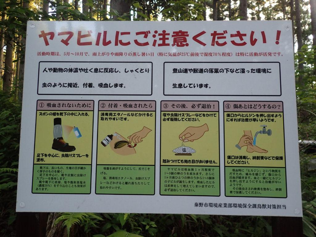 丹沢にあるヤマビルについての注意喚起の看板
