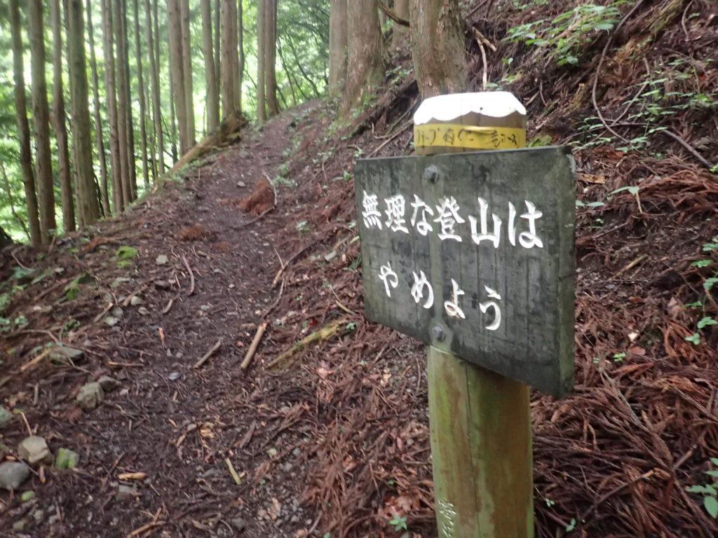 両神山日向大谷口ルート登山道の看板