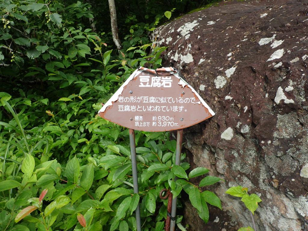 岩手山馬返しルートの豆腐岩の看板