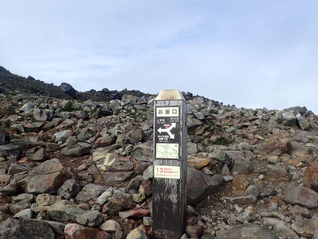 那須岳の茶臼岳お釜口の道標
