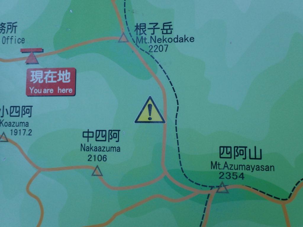 根子岳と四阿山の登山道案内看板