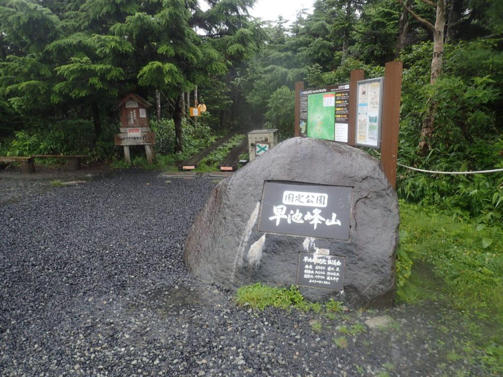 早池峰山の小田越コース登山口