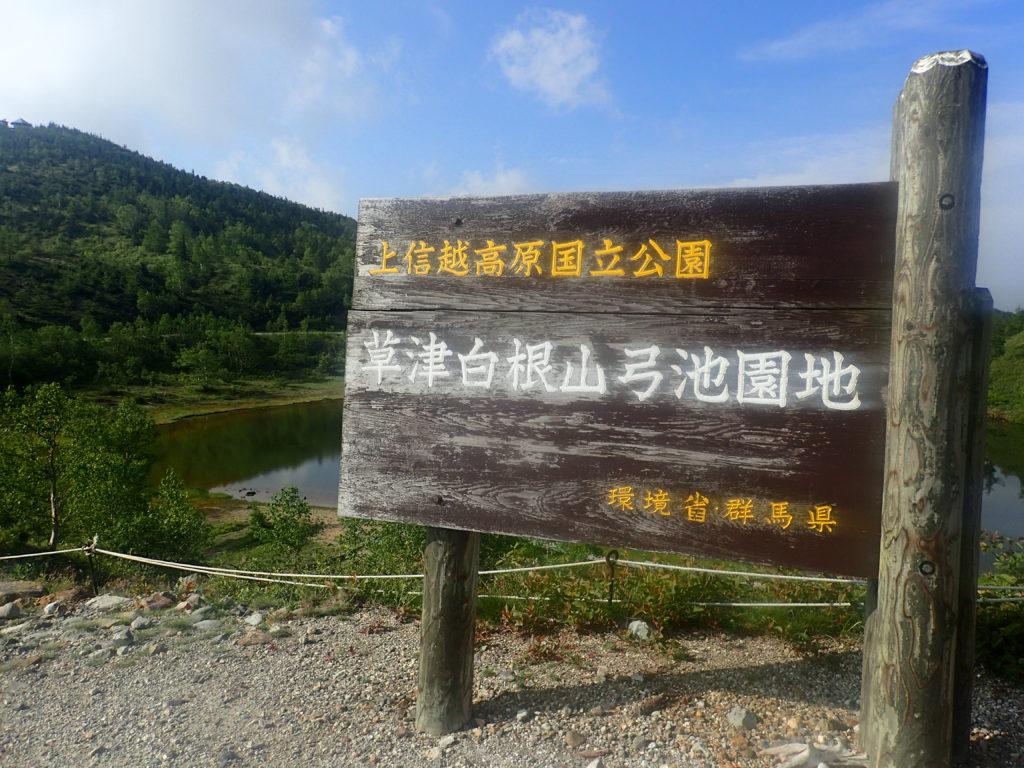 草津白根山弓池園地の看板
