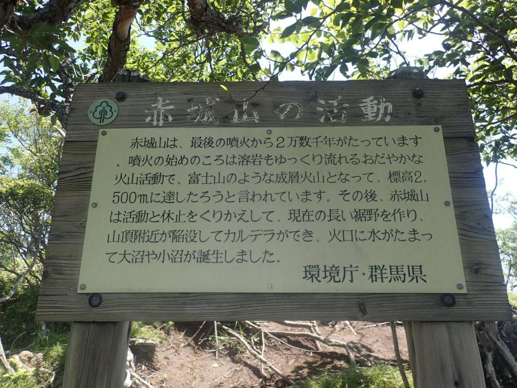 赤城山の駒ケ岳山頂付近にある説明看板