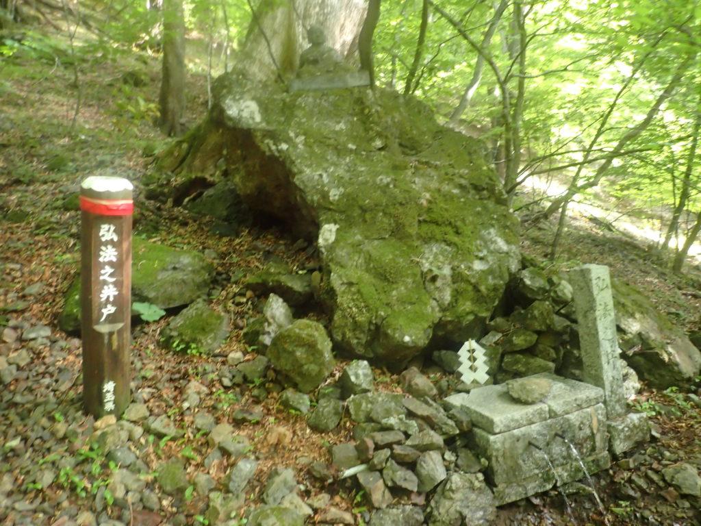 両神山日向大谷口ルート登山道の弘法ノ井戸