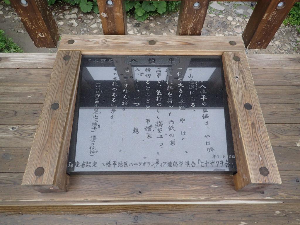 八幡平山頂の展望台にある深田久弥の日本百名山の一節