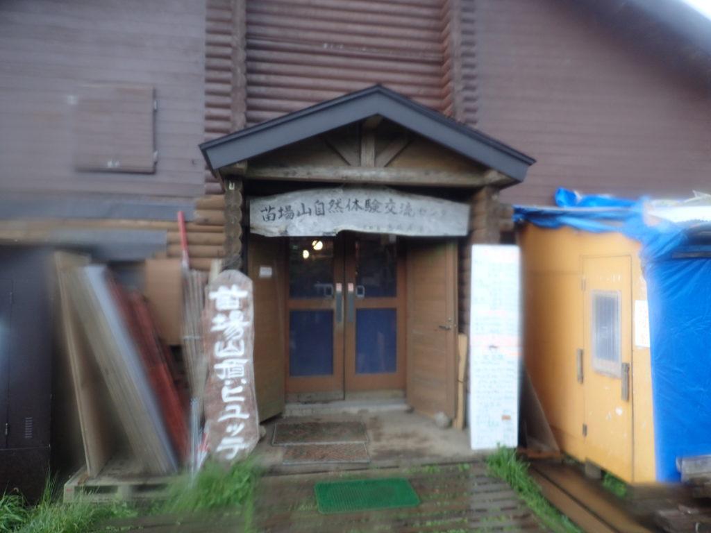 苗場山頂ヒュッテの入口