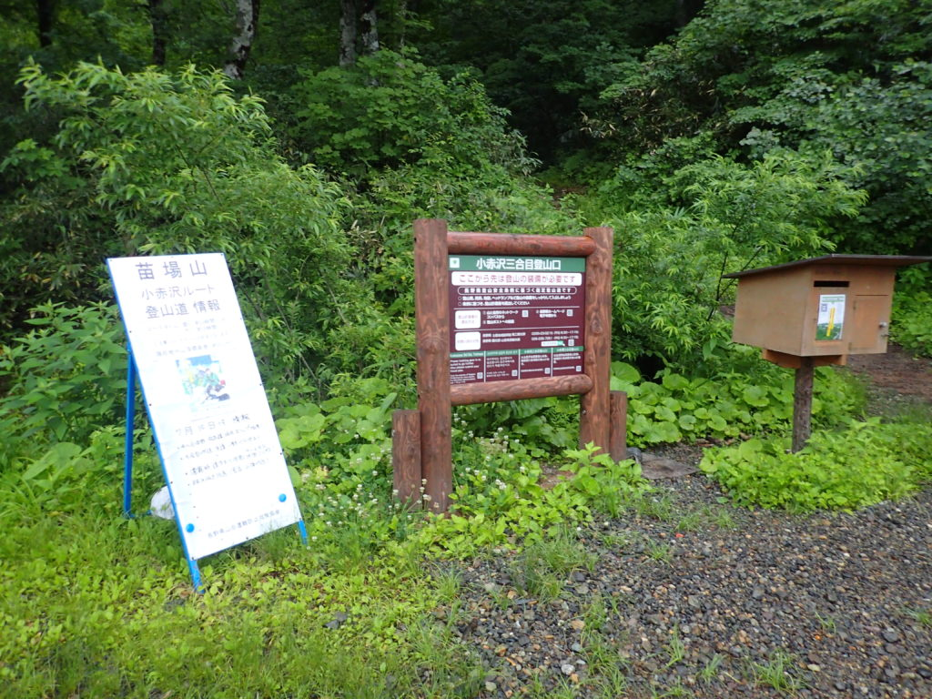 苗場山登山道(小赤沢)の3合目登山口