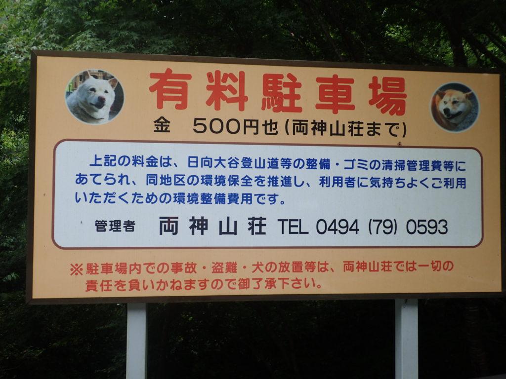 両神山の日向大谷口有料駐車場の看板