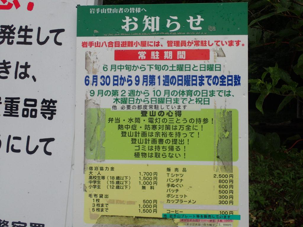 岩手山8合目避難小屋についてのお知らせ