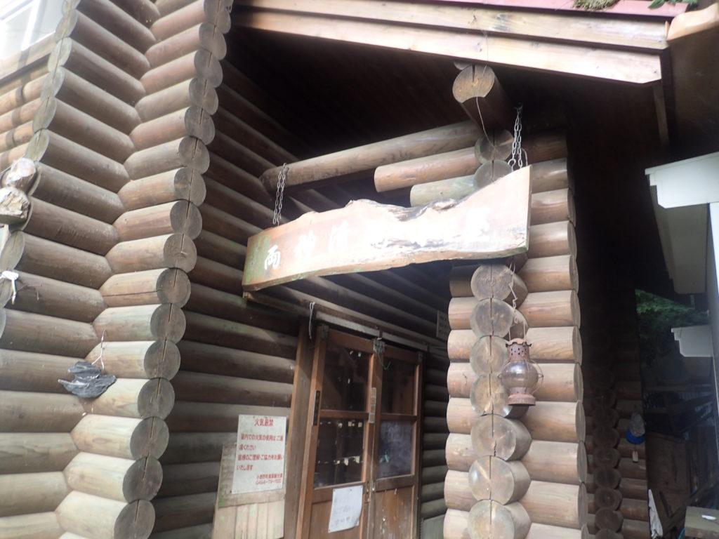 両神山日向大谷口ルート登山道の清滝小屋