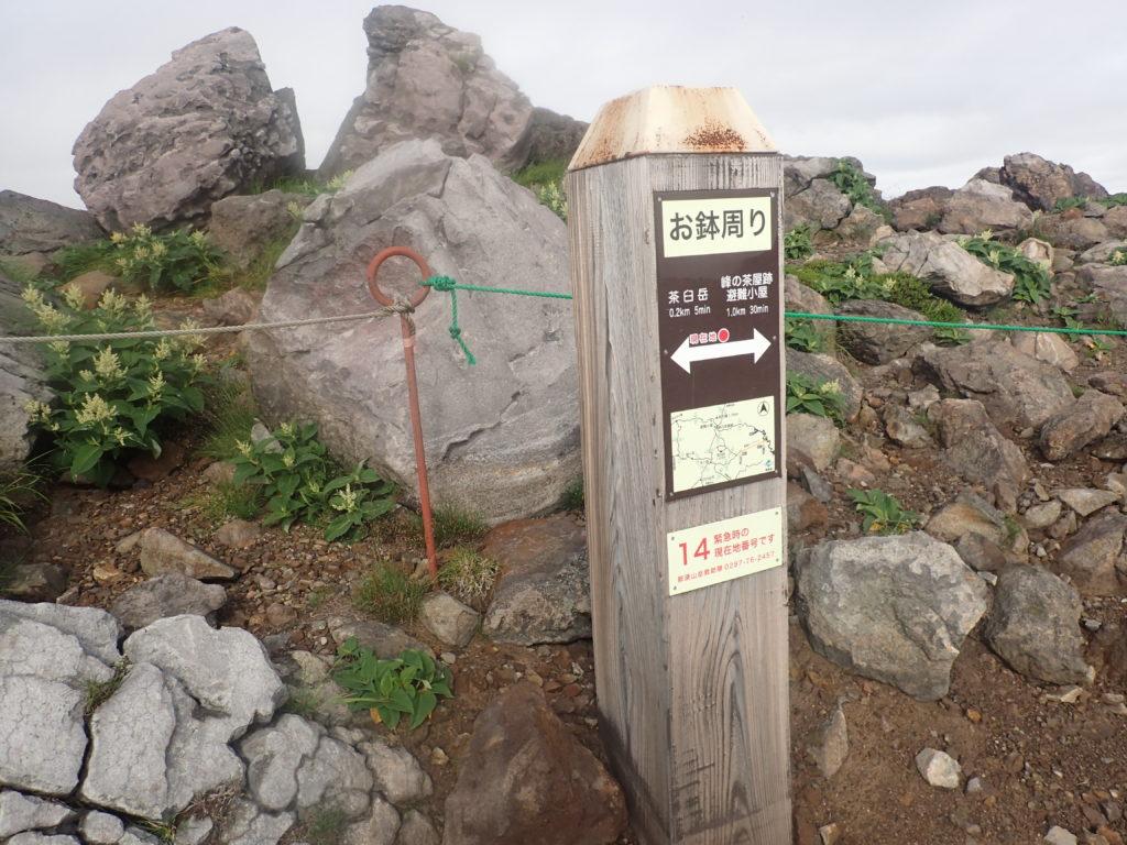 那須岳のお鉢周りの道標