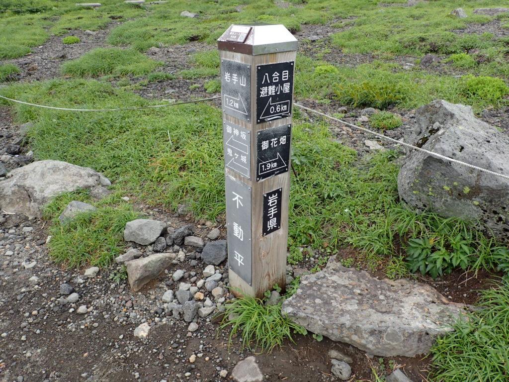岩手山の不動平の道標