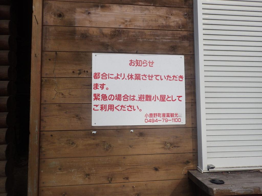 両神山日向大谷口ルート登山道の清滝小屋のお知らせ
