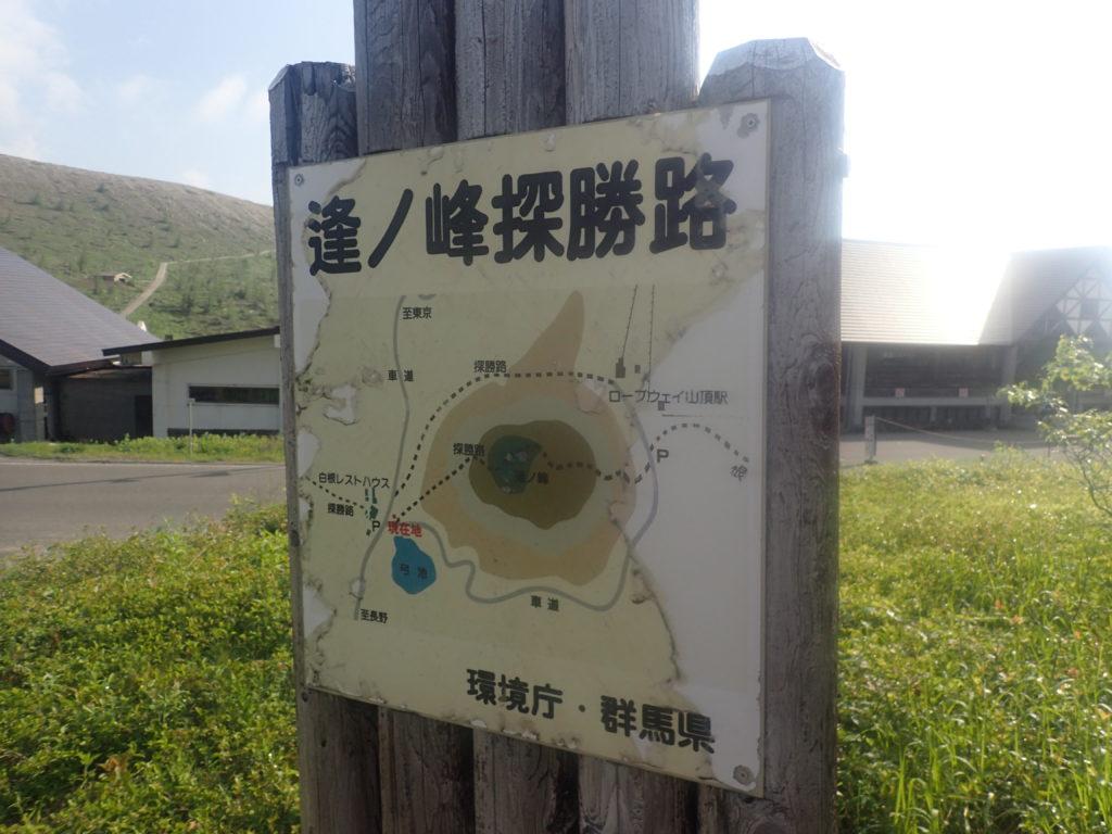 逢ノ峰探勝路の看板