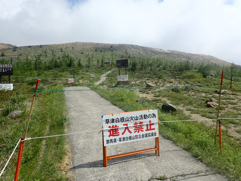 草津白根山火山活動の為進入禁止の看板