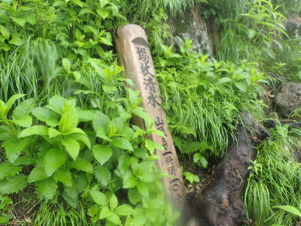 岩木山の錫杖清水