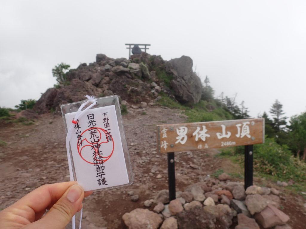 霊峰男体山山頂