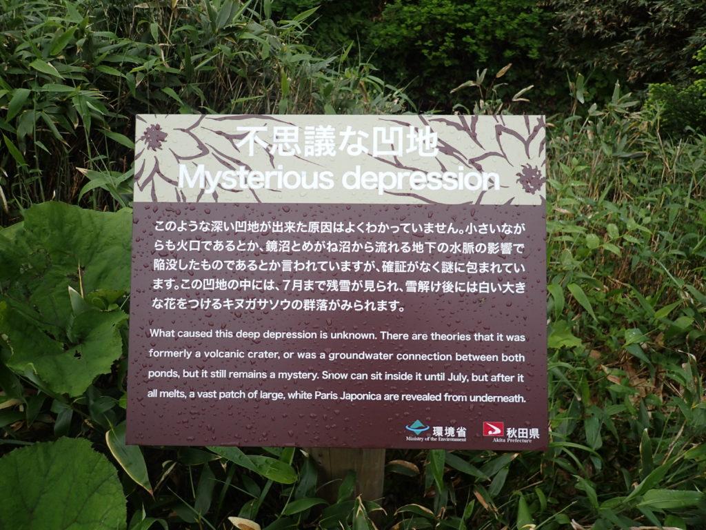 八幡平の不思議な凹地の説明