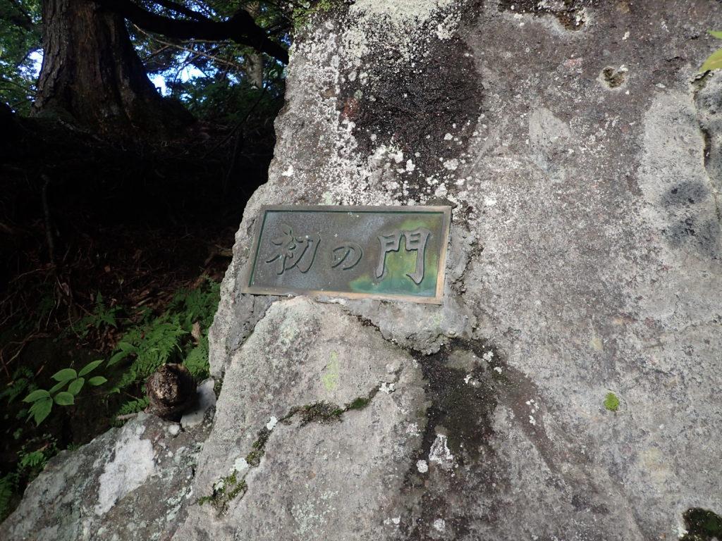皇海山クラシックルートの初の門