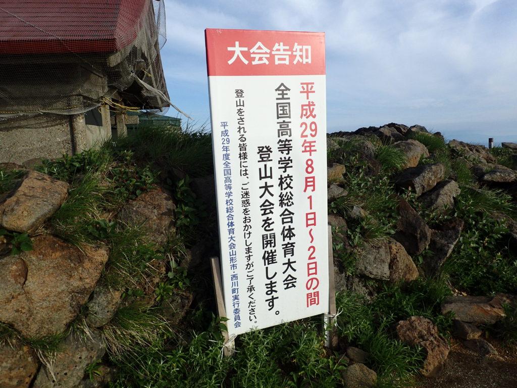蔵王山の熊野神社近くにあった全国高等学校総合体育大会登山大会の大会告知看板
