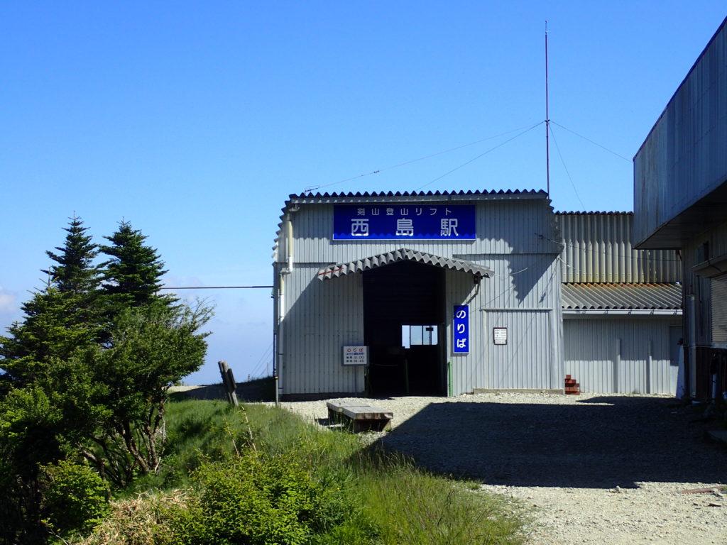 剣山登山リフトの西島駅