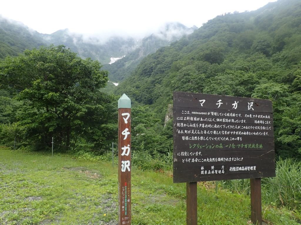 谷川岳のマチガ沢