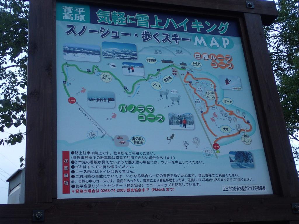 菅平牧場にあるスノーシュー、雪上ハイキングのマップ