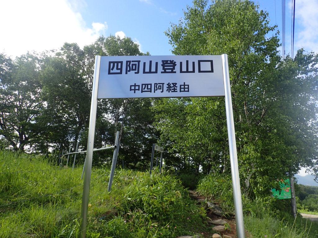 菅平牧場にある四阿山(中四阿経由)登山口)