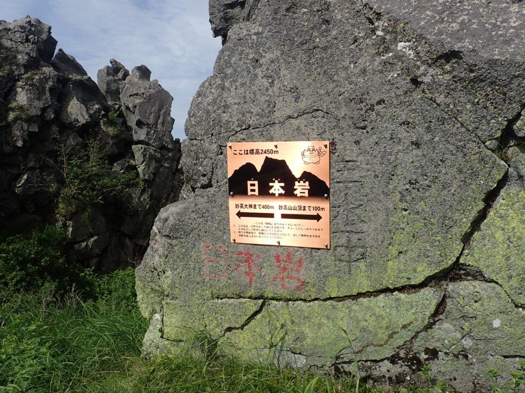 妙高山の日本岩のプレート