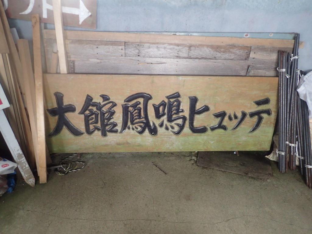 岩木山の大館鳳鳴ヒュッテの看板
