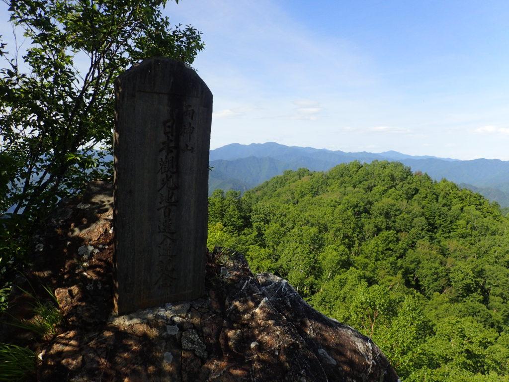 両神山山頂の日本観光地百選入選記念の石碑