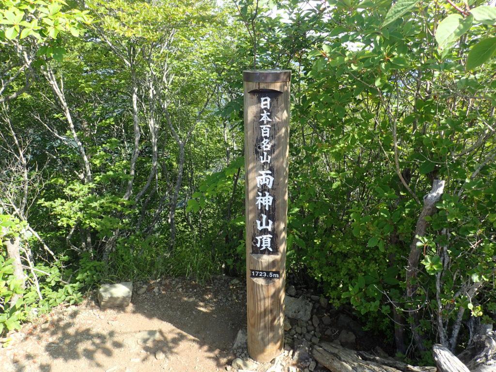両神山の山頂標