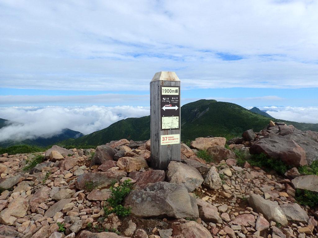 那須岳の1900m峰の道標