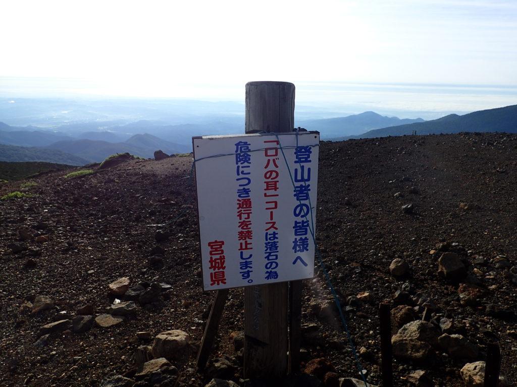 蔵王山のロバの耳コース通行禁止の看板
