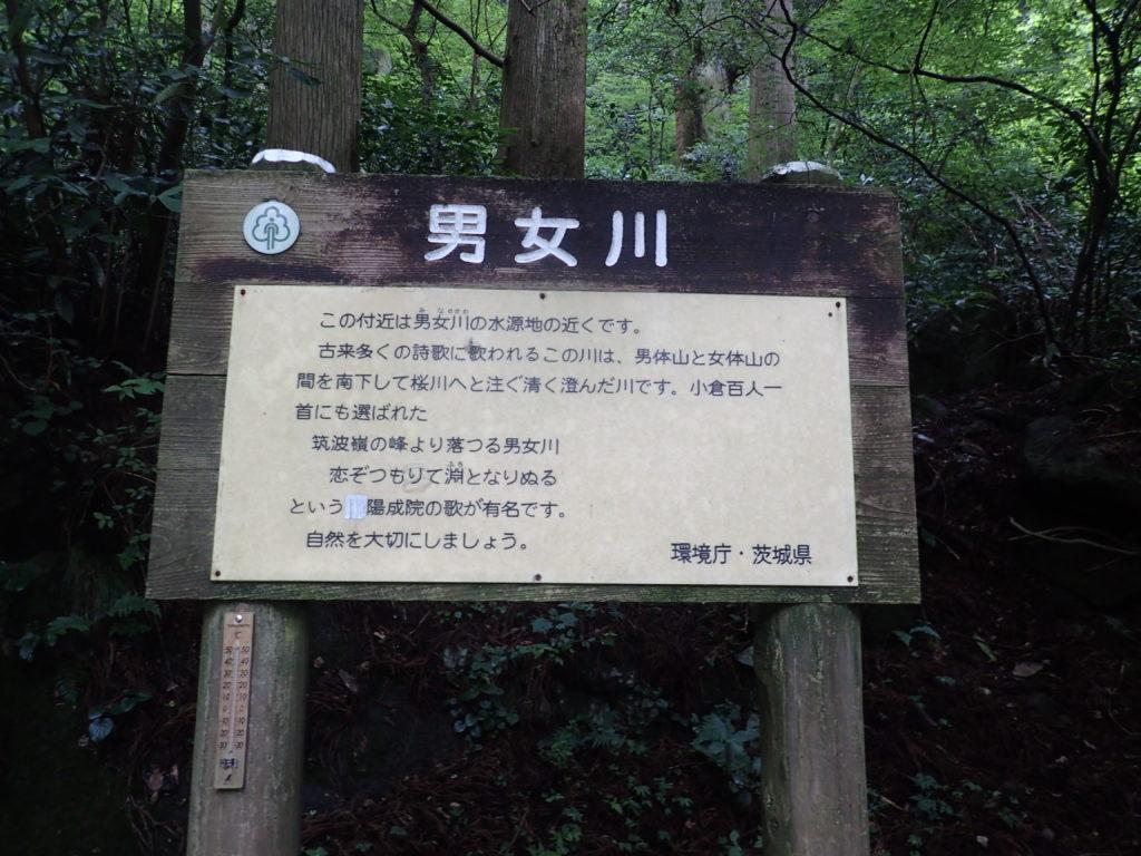 筑波山の表登山道にある男女川の看板