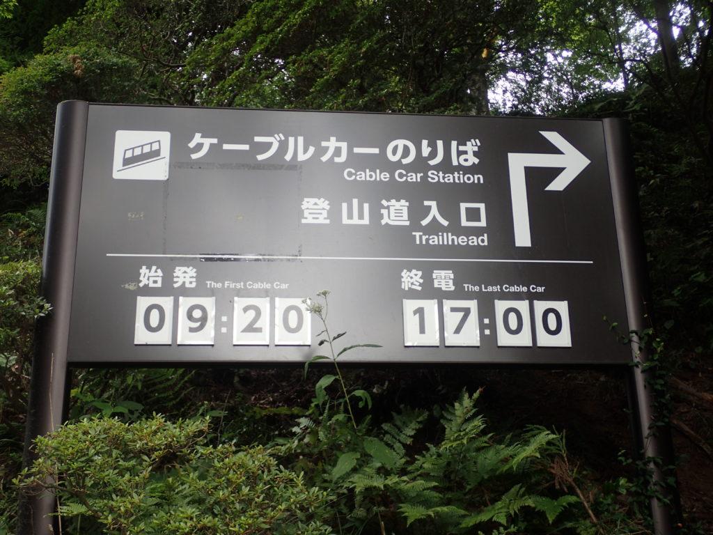 筑波山ケーブルカーの始発と終電の時間