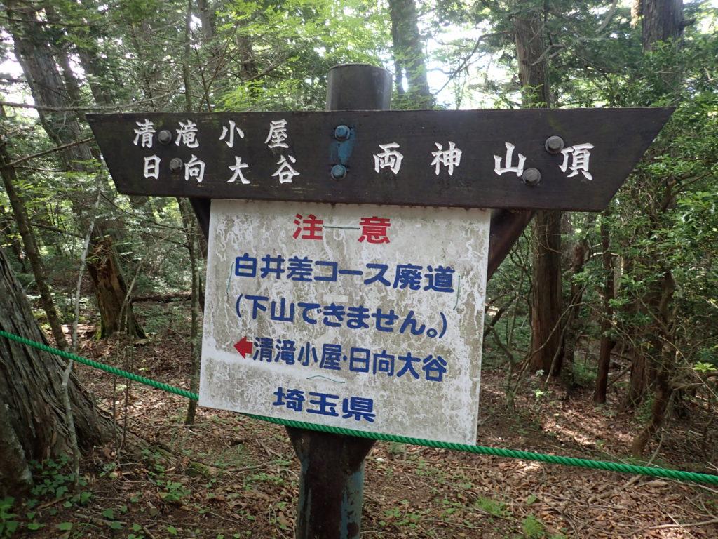 両神山の白井差コース廃道の看板