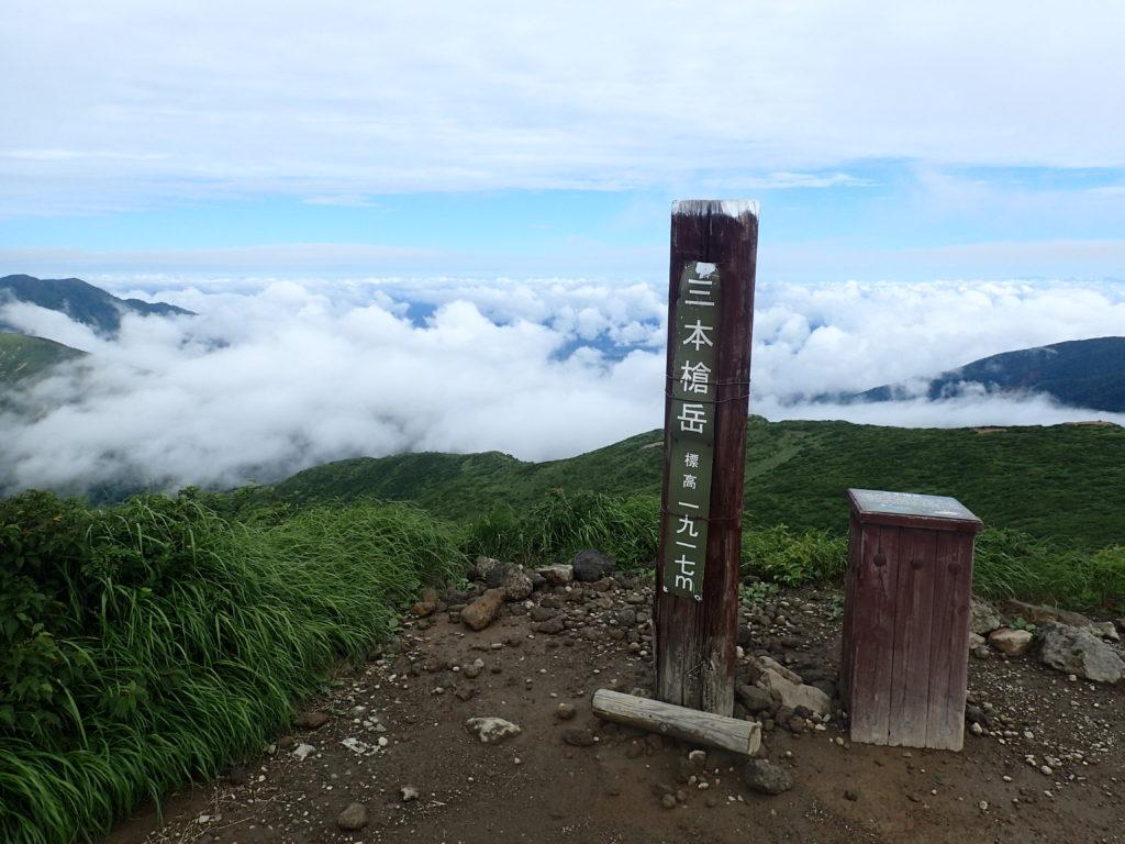那須岳の三本槍岳の山頂標