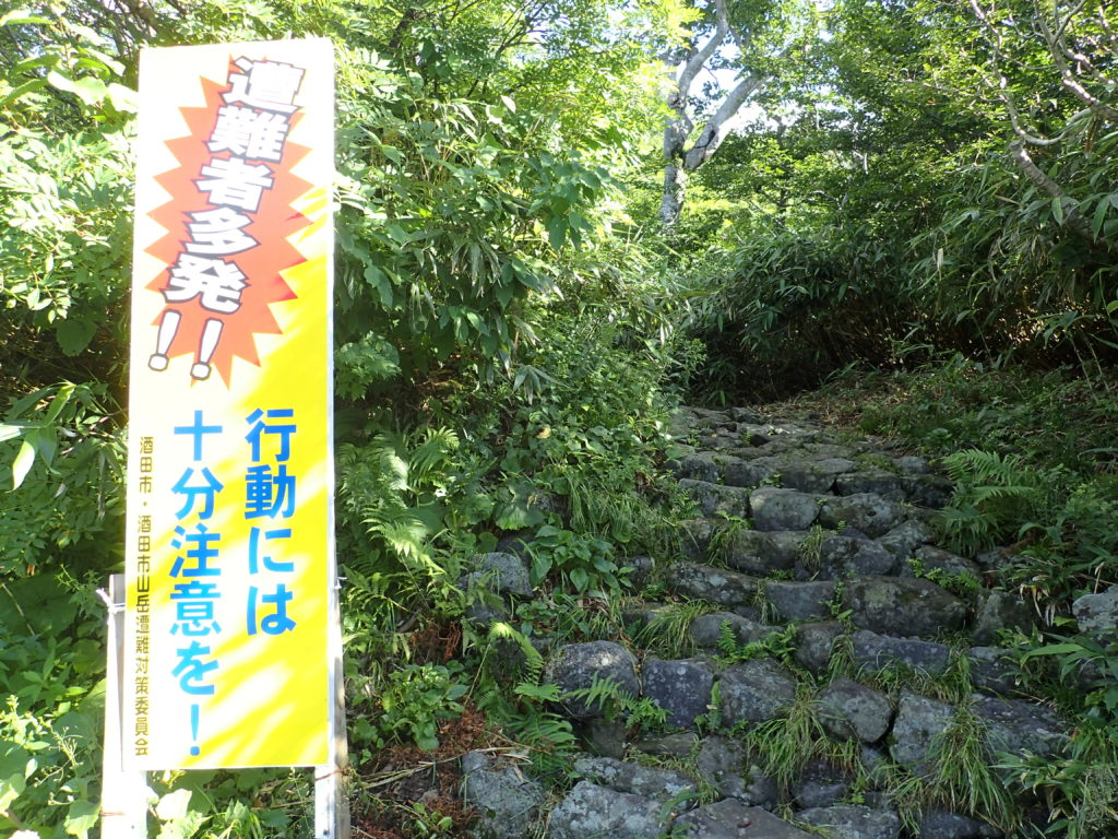 鳥海山の滝ノ小屋登山口