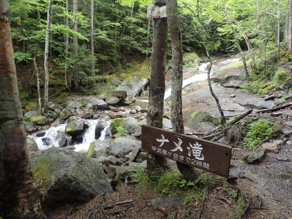 甲武信ヶ岳の千曲川水源地ルートのナメ滝