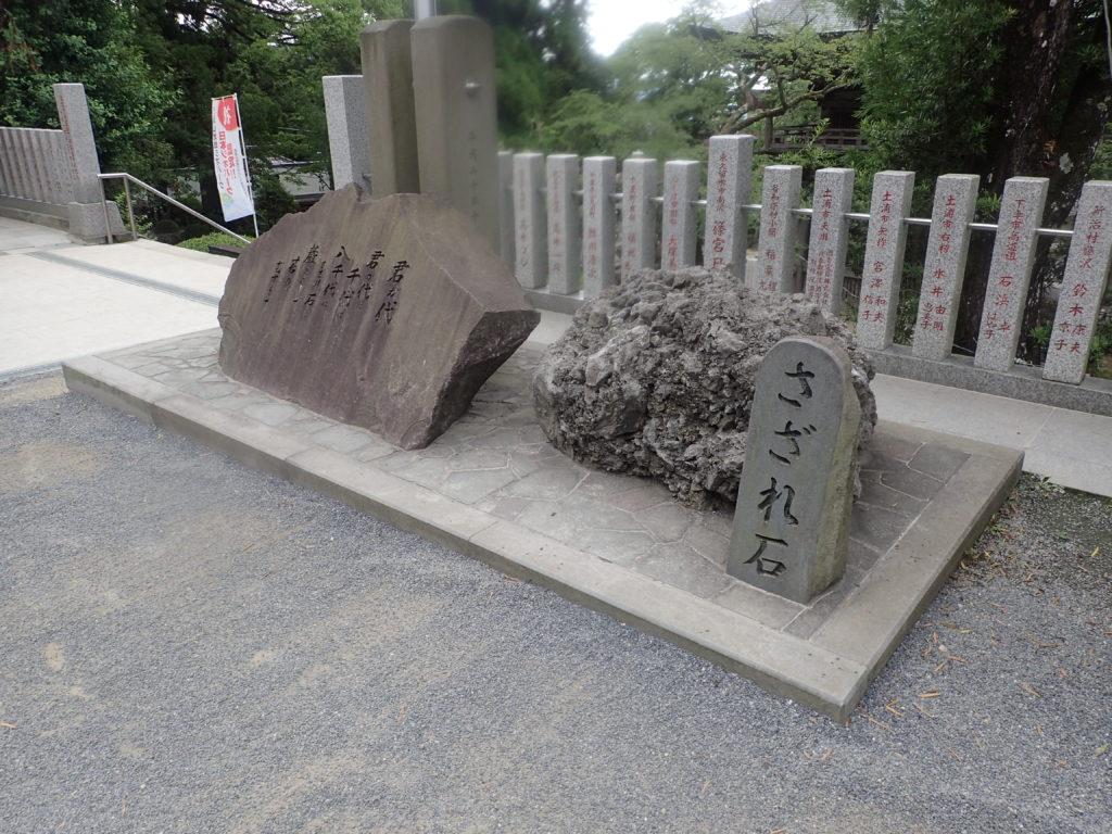 筑波山神社のさざれ石