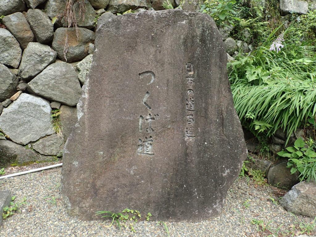 筑波山神社の日本の道百選つくば道の石碑