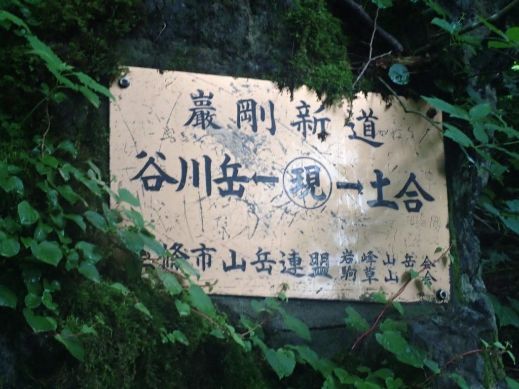 谷川岳の巌剛新道のプレート
