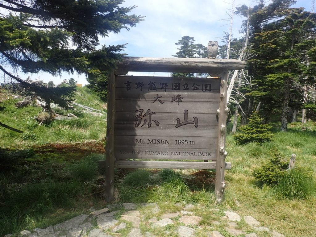 大峰山の弥山の看板