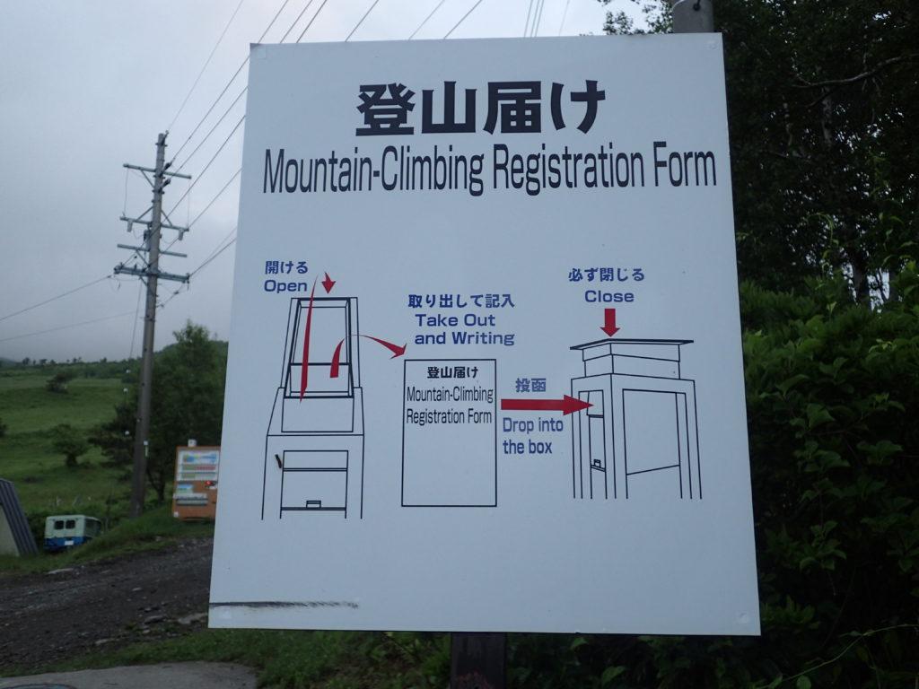 菅平牧場にある登山届ボックスの説明